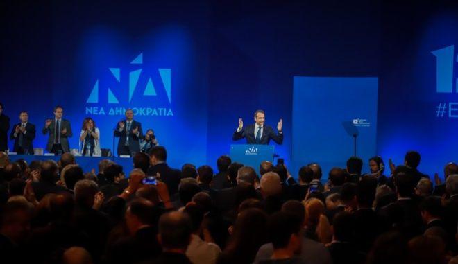 12ο Τακτικό συνέδριο της Νέας Δημοκρατίας
