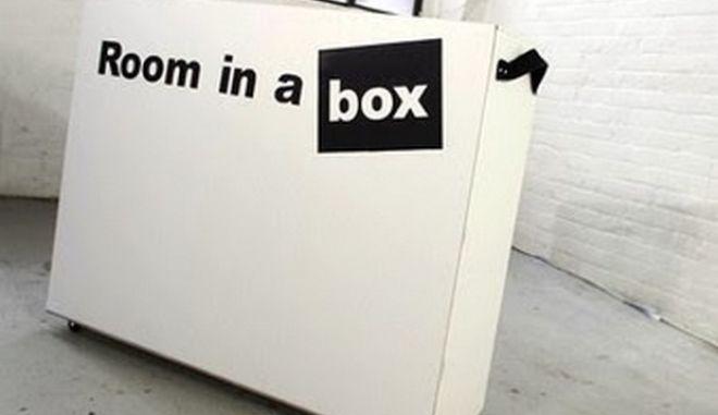 Μπορεί να χωρέσει ένα ολόκληρο δωμάτιο σε ένα κουτί; Κι όμως!