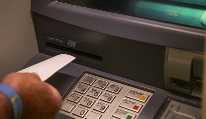 Ανάληψη χρημάτων από ΑΤΜ Τράπεζας