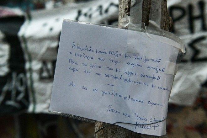 Σημείωμα της Μάγδας Φύσσα για την επέτειο δολοφονίας του Αλέξανδρου Γρηγορόπουλου