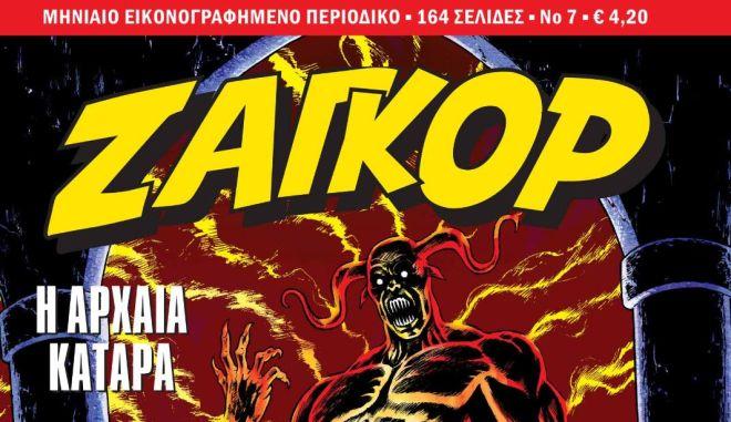 Ζαγκόρ #7:  Κυκλοφορεί από τις 6 Δεκεμβρίου!