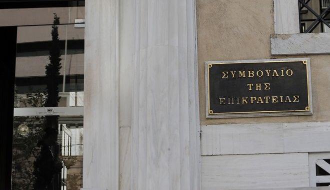 ΑΘΗΝΑ-Συνεδριάζει  η Ολομέλεια του ΣτΕ για τις τηλεοπτικές άδειες. (Eurokinissi-ΜΠΟΛΑΡΗ ΤΑΤΙΑΝΑ )