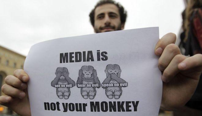 Η Κομισιόν ερευνά αν απειλείται η ελευθεροτυπία στην Ελλάδα
