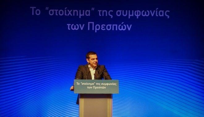"""Ο πρωθυπουργός στην εκδήλωση """"Το στοίχημα της Συμφωνίας των Πρεσπών"""""""