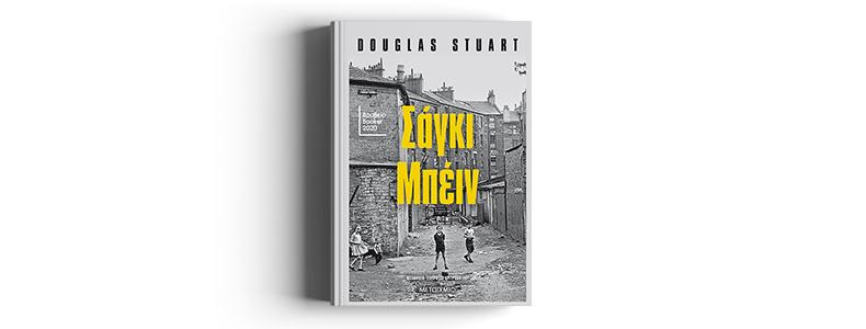 Ντάγκλας Στιούαρτ, ο συγγραφέας-αποκάλυψη που κέρδισε το Booker του 2020
