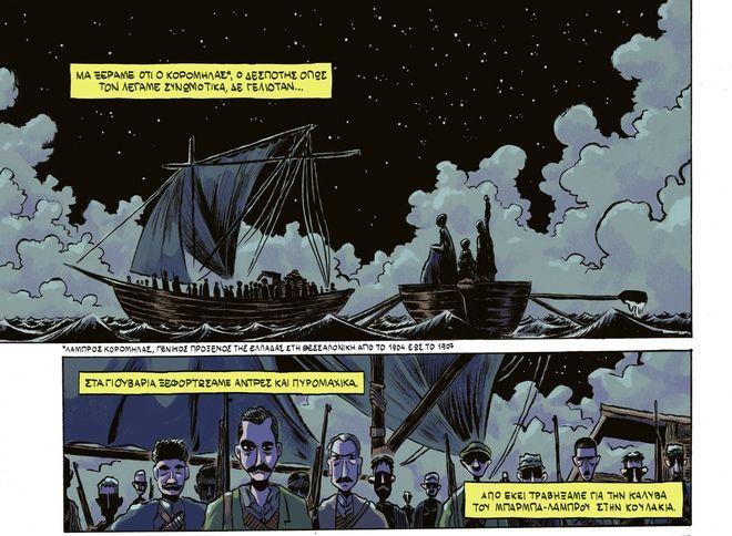 Μυστικά του Βάλτου: Ο Μακεδονικός αγώνας έγινε υπέροχο κόμικ