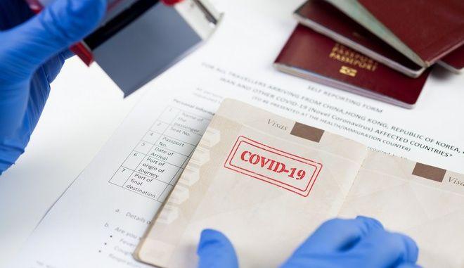 Διαβατήριο εμβολιασμού κατά του κορονοϊού