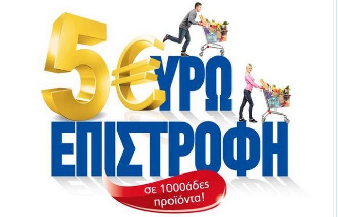 7+2 πράγματα που έμαθε η Carrefour στους Έλληνες