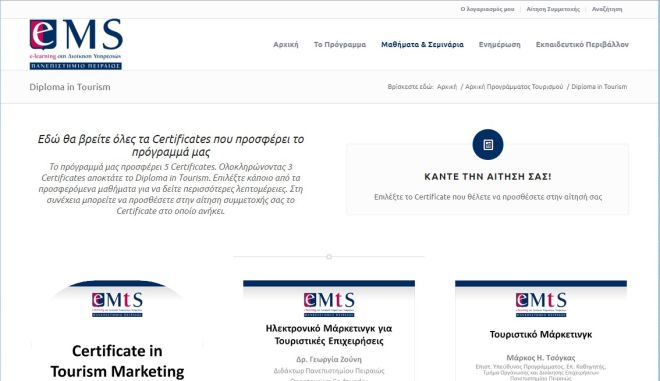 Diploma in Tourism – εξ αποστάσεως από το Πανεπιστήμιο Πειραιώς