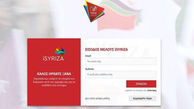 Εγένετο iSYRIZA Ρεκόρ εγγραφής νέων μελών για τη νέα πλατφόρμα του ΣΥΡΙΖΑ