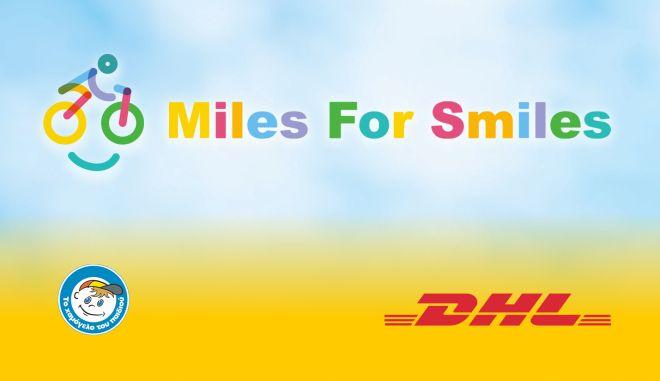 Miles for Smiles: Μία ποδηλατοδρομία από την DHL Express για «Το Χαμόγελο του Παιδιού»!