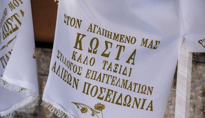 Κηδεία του Κώστα Αρβανίτη, την Τρίτη 13 Αυγούστου 2019, από τον Ι.Ν. Αγίου Νικολάου Χαλανδρίου. Ο Κώστας Αρβανίτης είχε σώσει  με το καΐκι του 70 άτομα από την καταστροφική πυρκαγιά στο Μάτι. (EUROKINISSI/ΣΩΤΗΡΗΣ ΔΗΜΗΤΡΟΠΟΥΛΟΣ)