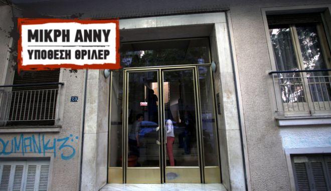 """Μικρή Άννυ: Δίωξη κατά της """"ψυχολόγου"""" του ΟΚΑΝΑ"""