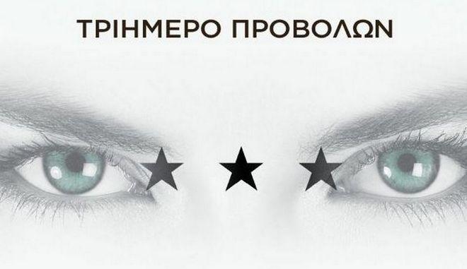Τριήμερο Προβολών από την Πανελλήνια Ένωση Κριτικών Κινηματογράφου