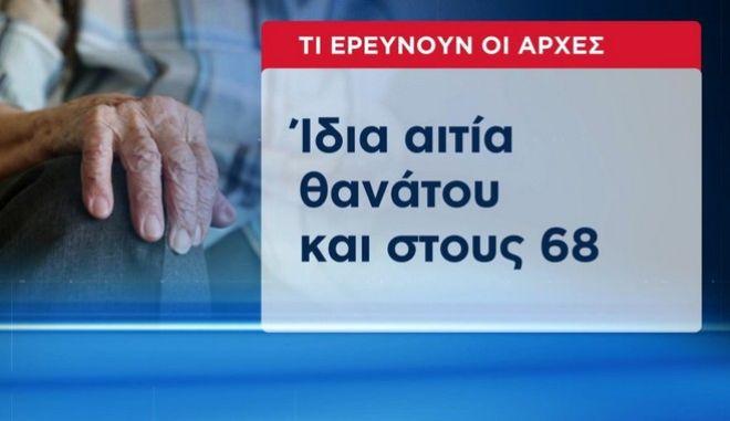 Έρευνα στα Χανιά για τους 68 περίεργους θανάτους σε γηροκομείο