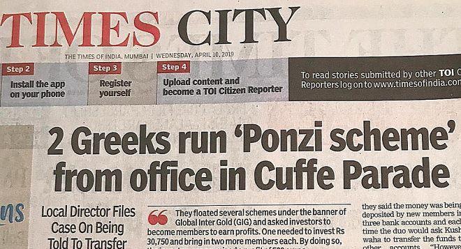 Το πρωτοσέλιδο της εφημερίδας για το Ponzi scheme στην Ινδία, όπου ελέγχεται για απάτη Έλληνας επιχειρηματίας και γνωστός τηλεπαρουσιαστής