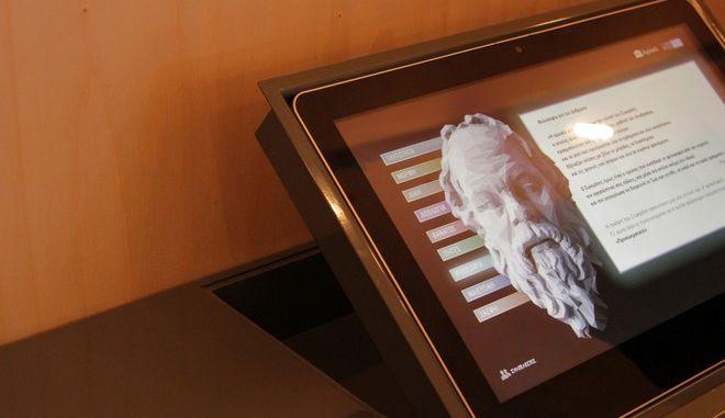 Στιγμιότυπο από το Ψηφιακό Μουσείο της Ακαδημίας Πλάτωνος