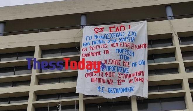 Θεσσαλονίκη: Φοιτητές απέκλεισαν κτίρια του ΑΠΘ αντιδρώντας στο νομοσχέδιο Κεραμέως