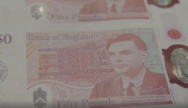 Το νέο χαρτονόμισμα που απεικονίζει τον Άλαν Τούρινγκ