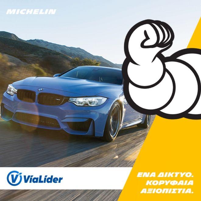 ViaLider: Δώσε στο αμάξι σου την περιποίηση που του αξίζει