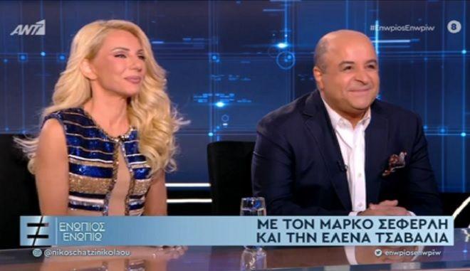 """Μάρκος Σεφερλής και Έλενα Τσαβαλιά στο """"Ενώπιος Ενωπίω"""""""