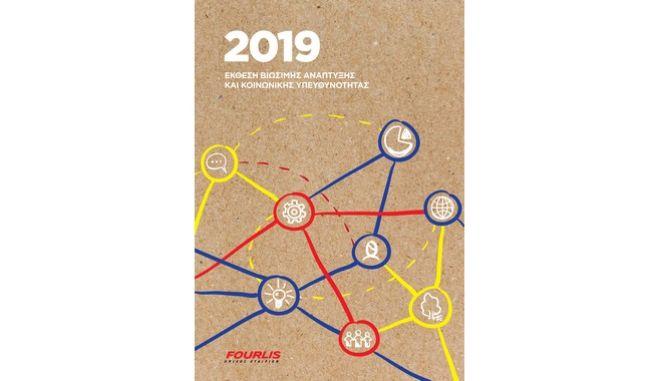 Όμιλος FOURLIS: Έκθεση Βιώσιμης Ανάπτυξης και Κοινωνικής Υπευθυνότητας 2019