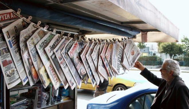 Εφημερίδες - Φωτό αρχείου