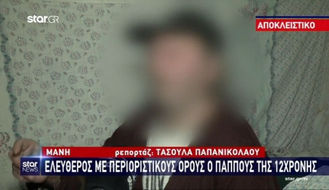 Μάνη: Ελεύθερος ο παππούς της 12χρονης που κατηγορείται για ασέλγεια της εγγονής μαζί με ιερέα
