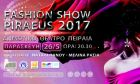 Fashion Show Πειραιά: Οι καλύτερες δημιουργίες της πόλης σε ένα πλούσιο θέαμα