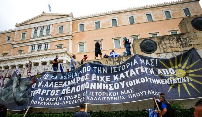Στιγμιότυπο από συλλαλητήριο κατά της συμφωνίας για το Σκοπιανό (Απρίλιος 2018)