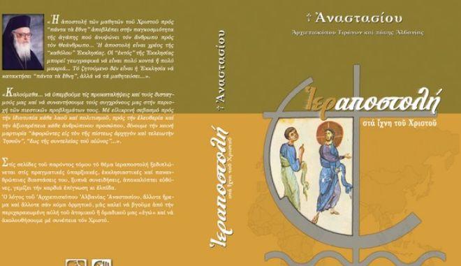 Με τη δημοκρατία του Σαββάτου το βιβλίο του Αρχιεπισκόπου Αλβανίας Αναστασίου