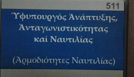 12631 1745 Ο Άδωνις άλλαξε τις πινακίδες στο υπουργείο!!!