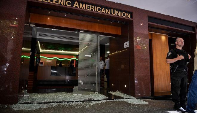 Επίθεση στα γραφεία της Ελληνοαμερικανικής Ένωσης στο Κολωνάκι
