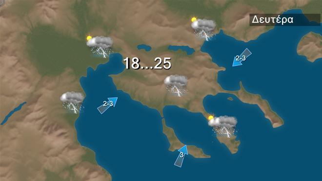 Ο καιρός την Δευτέρα στη Θεσσαλονίκη