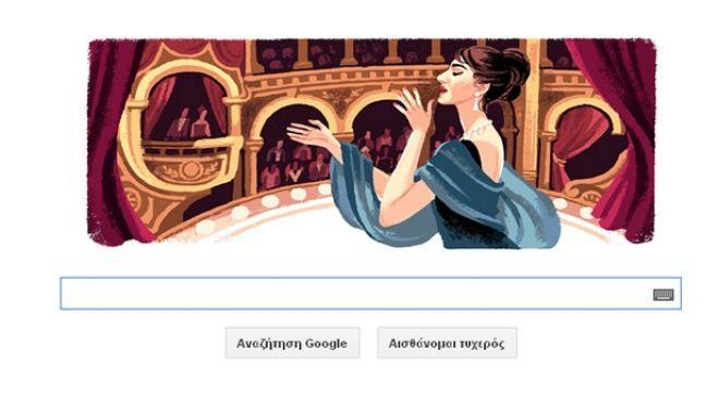 Η Google τιμά τη Μαρία Κάλλας