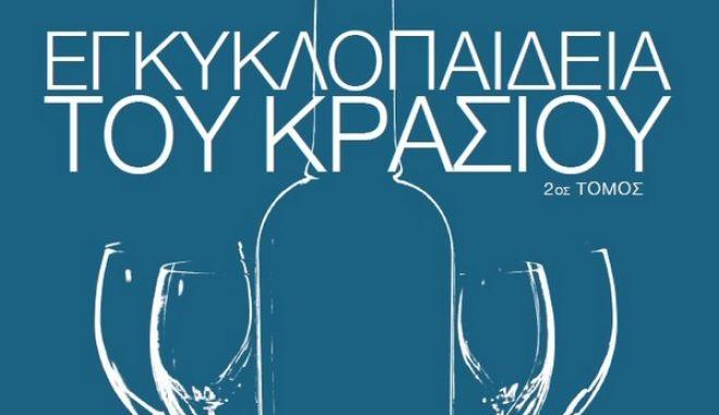 """Ο β' τόμος της """"Εγκυκλοπαίδειας του Κρασιού"""" με τη σφραγίδα της LAROUSSE στο ΕΘΝΟΣ της Κυριακής"""