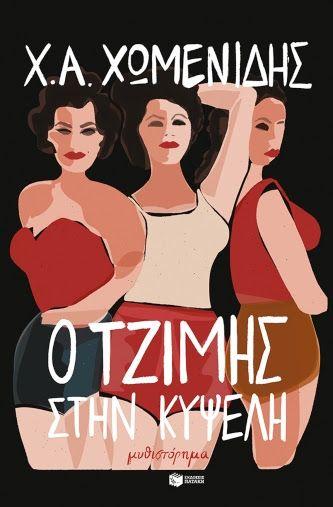 Ο Χρήστος Χωμενίδης εμπνέεται από την Κυψέλη του σήμερα στο νέο του βιβλίο