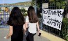 Σχολεία: Αυξάνονται οι καταλήψεις - Συλλαλητήριο την Πέμπτη