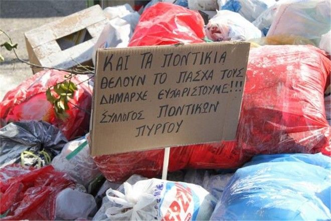 Πόλεμος για τα σκουπίδια που έχουν κατακλύσει τον Πύργο