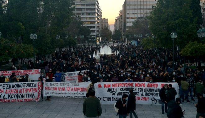 Συγκέντρωση στο κέντρο της Αθήνας για τον Δημήτρη Κουφοντίνα