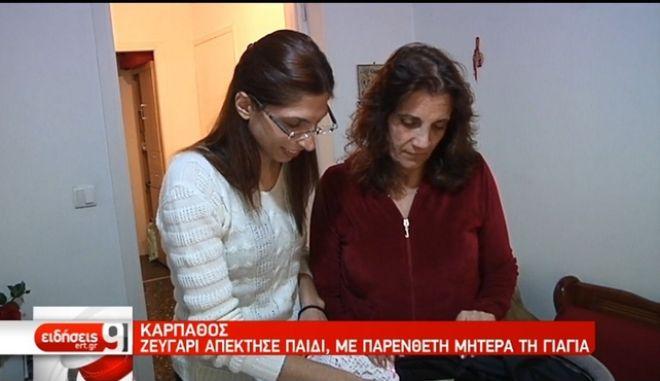 Κάρπαθος: Έγιναν γονείς με παρένθετη μητέρα τη γιαγιά