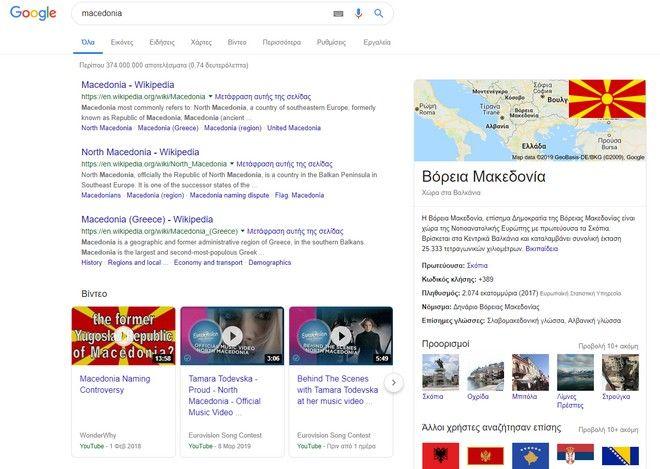 Τσίπρας: Αν μπείτε στο Google στο