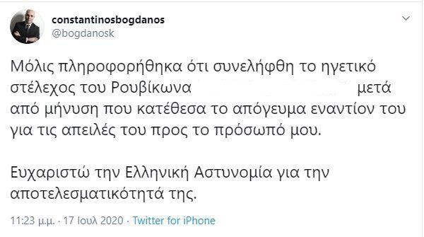 Προσήχθη μέλος του Ρουβίκωνα μετά από καταγγελία του Μπογδάνου