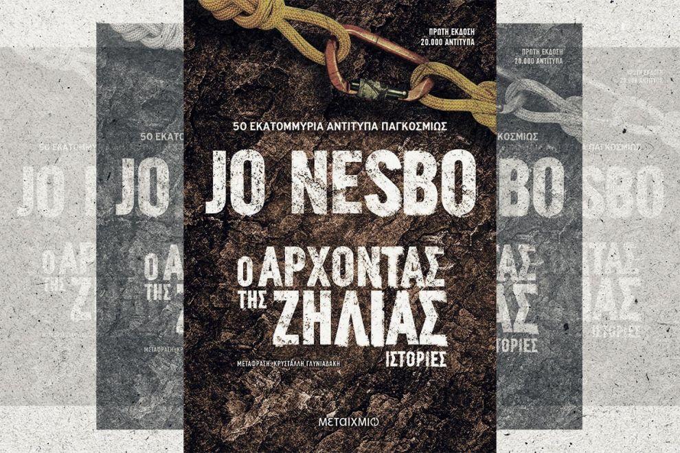 """Jo Nesbo: """"Όχι, τα βιβλία μου δεν είναι γεμάτα ζωή. Είναι γεμάτα σκληρή δουλειά"""""""