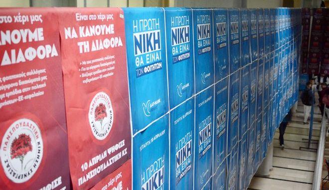 Φοιτητικές εκλογές: Πρωτιά της ΔΑΠ-ΝΔΦΚ δείχνουν τα ως τώρα αποτελέσματα
