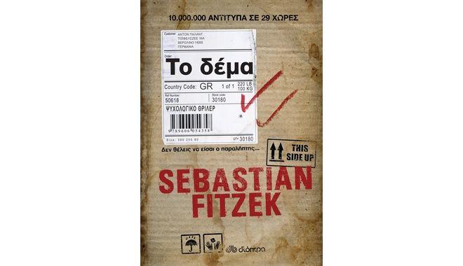Γνωρίστε από κοντά τον best seller συγγραφέα ψυχολογικών θρίλερ, Sebastian Fitzek!