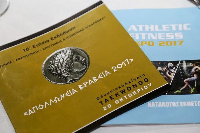 Απολλώνεια Βραβεία 2017: Τιμήθηκε ο Πρόεδρος της ΕΝΕΔ και της 24MEDIA Δημήτρης Μάρης