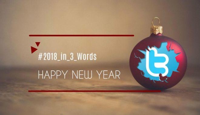 #2018_in_3_words: Το twitter περιγράφει λακωνικά το νέο έτος