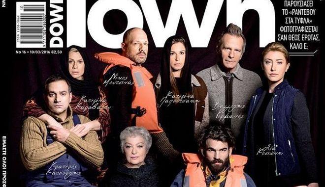 DownTown: Το εξώφυλλο για τους πρόσφυγες που προκάλεσε αντιδράσεις