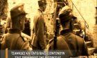 Μηχανή του Χρόνου: Η σφαγή των 49 προκρίτων της Παραμυθιάς από τους Τσάμηδες